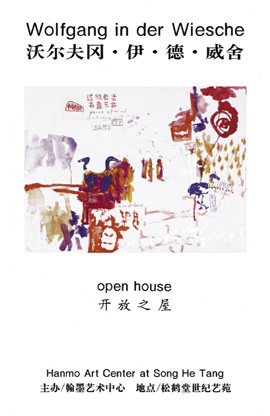 open house/ kai fang zhi wu   ww '95